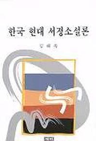 한국 현대 서정소설론
