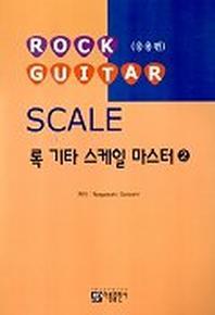 록 기타 스케일 마스터 2:응용편(CD-ROM 1장포함)