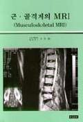 근.골격계의 MRI