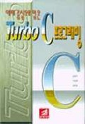 TURBO C 프로그래밍(예제중심으로엮은)