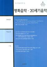 영화음악 20세기 음악(서양음악학 제9-2호)