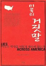 미국의 거짓말