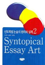 신토피컬 논술의 원리와 실제 2
