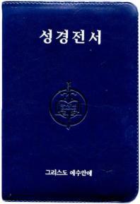 성경전서(색인,지퍼식)(청색)