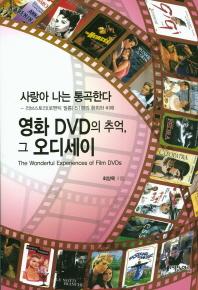 영화 DVD의 추억, 그 오디세이