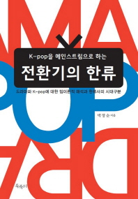 K-pop을 메인스트림으로 하는 전환기의 한류