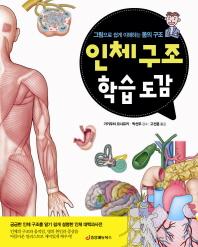 인체 구조 학습 도감