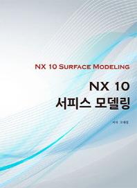 NX 10 서피스 모델링
