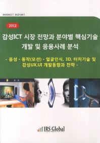 감성ICT 시장전망과 분야별 핵심기술 개발 및 응용사례 분석(2012)