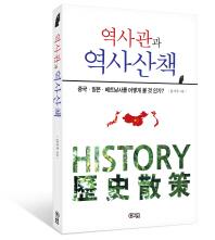 역사관과 역사산책