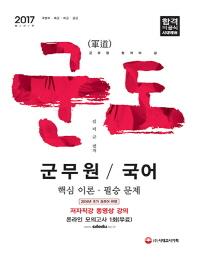 군무원 국어 핵심 이론 필승 문제(2017)