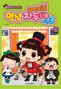 Special 안녕 자두야 시즌3. 4
