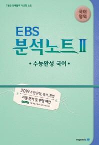 EBS 분석노트2 고등 국어영역 국어 수능완성(2018)(2019 수능대비)