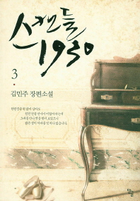 스캔들 1930. 3