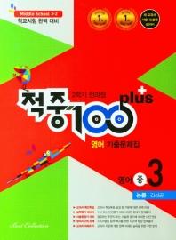 적중100 plus 영어 기출문제집 중 3-2 전과정(능률 김성곤)(2021)