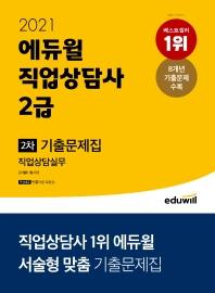 에듀윌 직업상담사 2급 2차 기출문제집(직업상담실무)(2021)