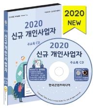 신규 개인사업자 주소록(2020)(CD)