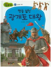 땅을 넓힌 광개토 대왕