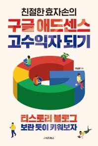 친절한 효자손의 구글 애드센스 고수익자 되기