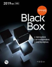 민사소송법 Black Box(2019)