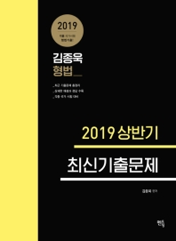 김종욱 형법 최신기출문제(2019 상반기)