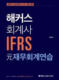 해커스 회계사 IFRS 원 재무회계연습(2021)