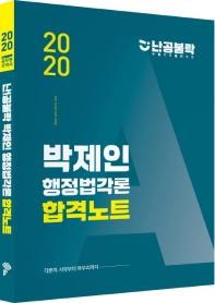 난!공불락 박제인 행정법각론 합격노트(2020)