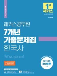 2022 해커스공무원 7개년 기출문제집 한국사