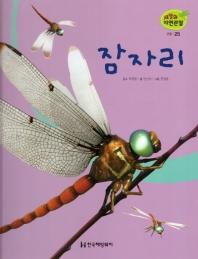 곤충. 25: 잠자리