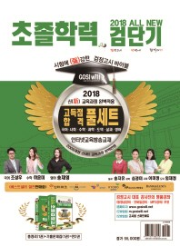 검단기 All New 초졸학력 고득점 합격 풀세트(2018)