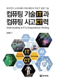 컴퓨팅 기술(IT)과 컴퓨팅 사고(CT)력