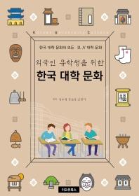 외국인 유학생을 위한 한국 대학 문화