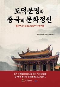 도덕문명과 중국의 문화정신