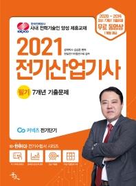 전기산업기사 필기 7개년 기출문제(2021)