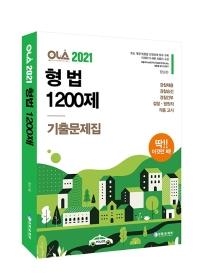 OLA(올라) 형법 1200제 기출문제집(2021)