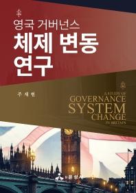 영국 거버넌스 체제 변동 연구