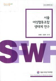 서울 여성협동조합 생태계 연구