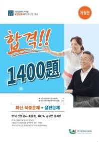 합격!! 요양보호사 자격시험 1400제