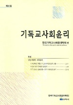 기독교사회윤리 (제6집)