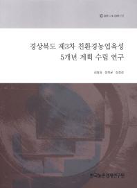 경상북도 제3차 친환경농업육성 5개년 계획 수립 연구