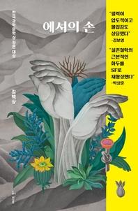 에셔의 손   한국과학문학상 장편 대상