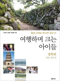 여행하며 크는 아이들: 경북편 - 안동 북부권