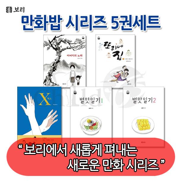 보리 만화밥 시리즈 5권세트