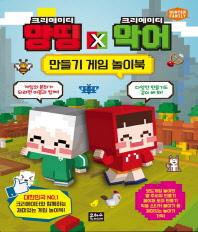크리에이터 양띵 x 크리에이터 악어 만들기 게임 놀이북