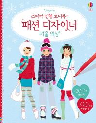 스티커 인형 코디북 패션 디자이너: 겨울 의상