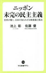 ニッポン未完の民主主義 世界が驚く,日本の知られざる無意識と弱点