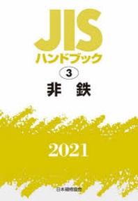 JISハンドブック 非鐵 2021