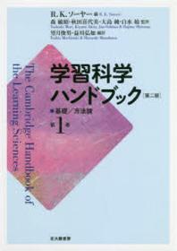 學習科學ハンドブック 第1卷