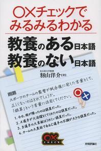 敎養のある日本語敎養のない日本語 ○×チェックでみるみるわかる