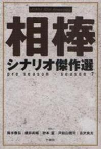 相棒シナリオ傑作選 PRE SEASON-SEASON 7